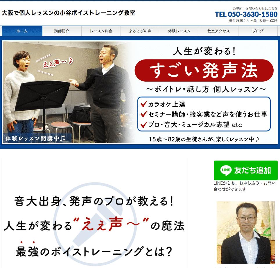 小谷ボイストレーニング教室さま(大阪府東淀川区)のネット集客事例