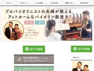 北九州・久留米市 藤松バイオリン教室
