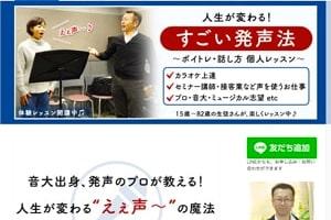 ボイストレーニング教室主宰:小谷先生
