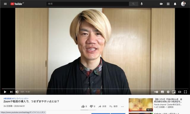 YouTube 無料集客